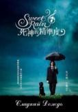 Sweet Rain | Accuracy of death (Precisão da morte)